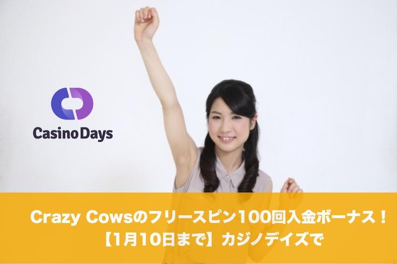 【1月10日まで】カジノデイズでCrazy Cowsのフリースピン100回入金ボーナス!