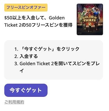 カジノデイズのGolden Ticket 2のフリースピンを獲得する方法は?