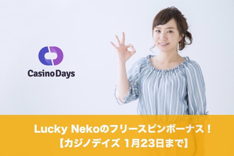 【1月23日まで】カジノデイズでLucky Nekoのフリースピンボーナス!