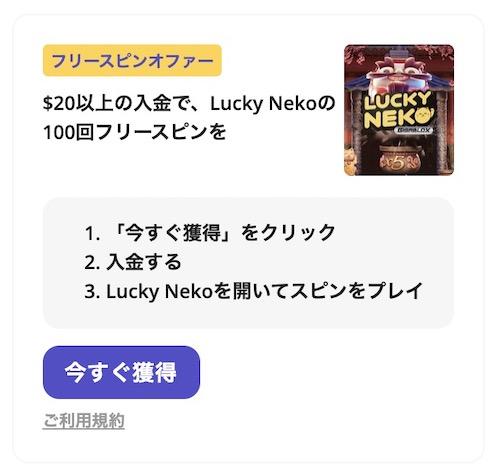 カジノデイズのLucky Nekoのフリースピンを獲得する方法は?