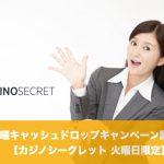 【火曜日限定】カジノシークレットで火曜キャッシュドロップキャンペーン開催!