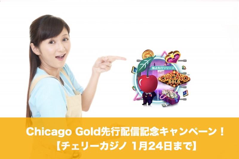 【1月24日まで】チェリーカジノでChicago Gold先行配信記念キャンペーン!