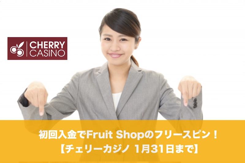 【1月31日まで】チェリーカジノの初回入金でFruit Shopのフリースピン!