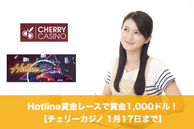 【1月17日まで】チェリーカジノのHotline賞金レースで賞金1,000ドル!