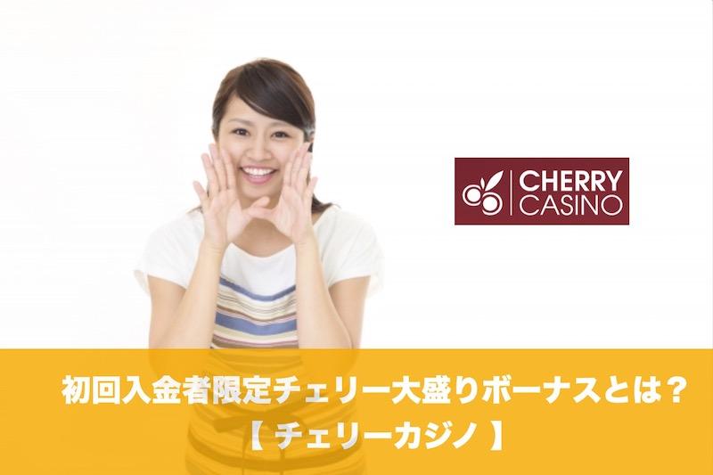 【1月14日まで】チェリーカジノの初回入金者限定チェリー大盛りボーナスとは?