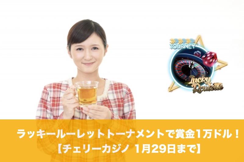 【1月29日まで】チェリーカジノのラッキールーレットトーナメントで賞金1万ドル!