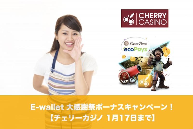 【1月17日まで】チェリーカジノでE-wallet 大感謝祭ボーナスキャンペーン!