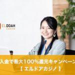 【3月31日まで】エルドアカジノの初回入金で最大100%還元キャンペーン開催!