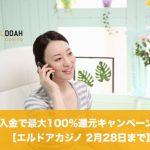 【2月28日まで】エルドアカジノの初回入金で最大100%還元キャンペーン開催!