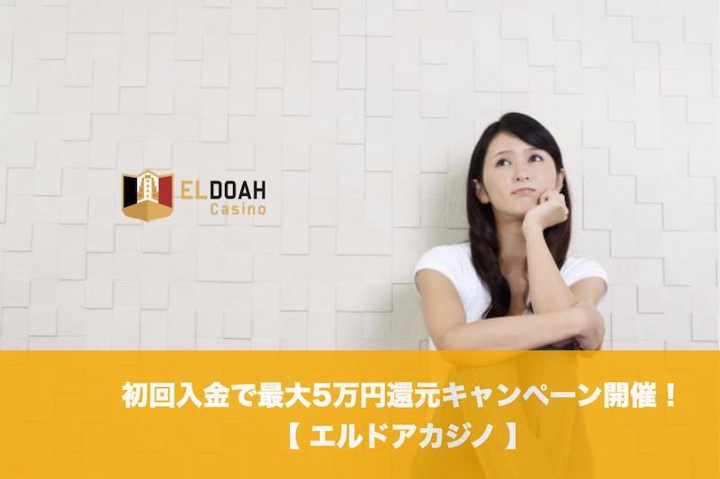 【6月30日まで】エルドアカジノの初回入金で最大5万円還元キャンペーン開催!