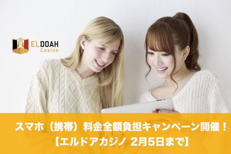【2月5日まで】エルドアカジノでスマホ(携帯)料金全額負担キャンペーン開催!
