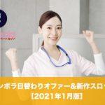 ギャンボラ日替わりオファー&新作スロット情報│2021年1月版