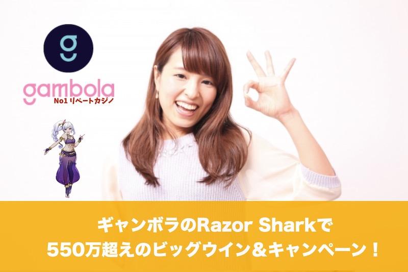 ギャンボラのRazor Sharkで550万超えのビッグウイン!