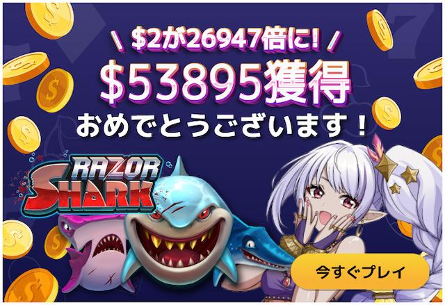 ギャンボラのRazor Sharkで550万超えのビッグウイン誕生!