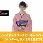 【2月1日まで】インターカジノでニューイヤーフリースピンキャンペーン!