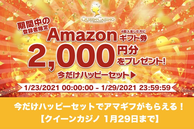 【1月29日まで】クイーンカジノの今だけハッピーセットでアマギフがもらえる!