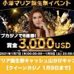 【1月9日まで】クイーンカジノで小澤マリア誕生祭キャッシュ山分けキャンペーン