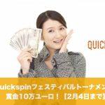 【2月4日まで】Quickspinフェスティバルトーナメントで賞金10万ユーロ!