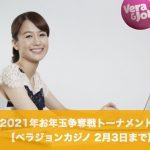 【2月3日まで】ベラジョンカジノで2021年お年玉争奪戦トーナメント!