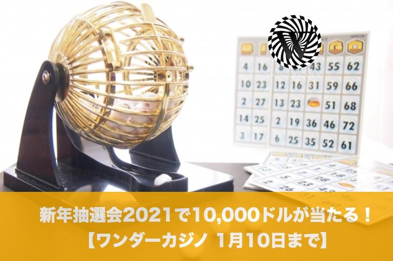 【1月10日まで】ワンダーカジノの新年抽選会2021で10,000ドルが当たる!