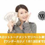 【1月13日まで】ワンダーカジノの新春スロットトーナメントでリベート率アップ!
