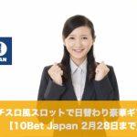 【2月28日まで】10Bet Japanのパチスロ風スロットで日替わり豪華ギフト!