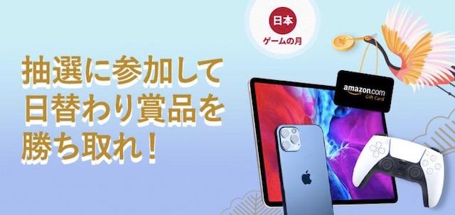 10Bet JapanのGolden Heroで日替わり豪華ギフトキャンペーン開催!