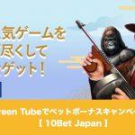 10Bet JapanのGreen Tubeでベットボーナス!