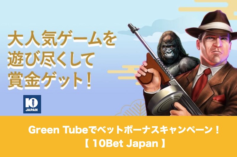 10Bet JapanのGreen Tubeでベットボーナス!