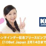 【2月14日まで】10Bet Japanのバレンタインデー記念フリースピンプロモ!