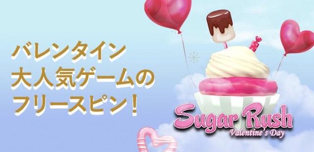 10Bet Japanのバレンタインデー記念フリースピンプロモとは?