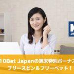 10Bet Japanの週末特別ボーナスでリアクのフリースピン!