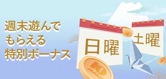 10Bet Japanの週末特別ボーナスキャンペーンとは?
