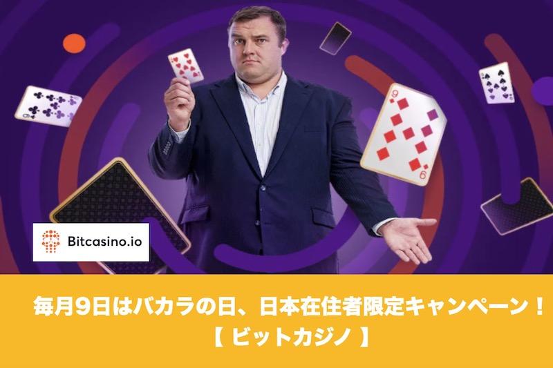 【2月11日まで】毎月9日はバカラの日│ビットカジノの日本在住者限定キャンペーン!