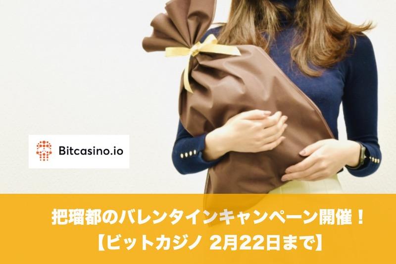 【2月22日まで】ビットカジノで把瑠都のバレンタインキャンペーン開催