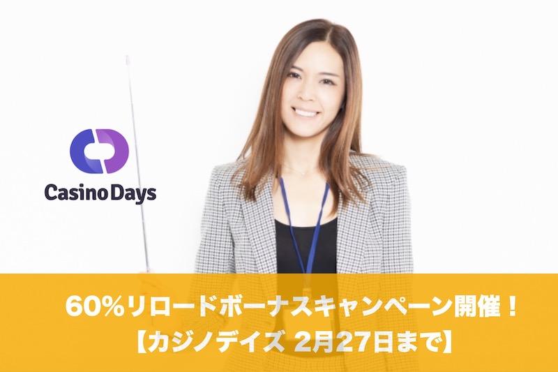 【2月27日まで】カジノデイズで60%リロードボーナスキャンペーン開催!