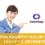 【3月19日まで】カジノデイズでBuffalo Kingのフリースピンボーナス!