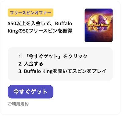 カジノデイズのBuffalo Kingのフリースピンを獲得する方法は?