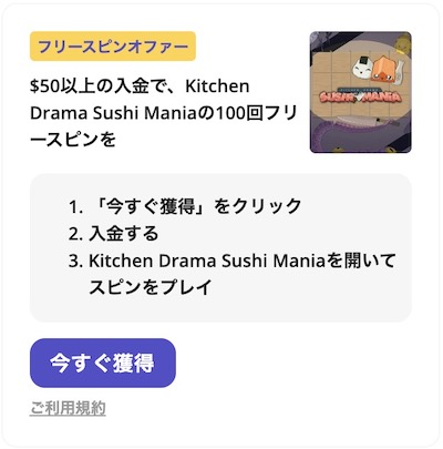 カジノデイズのKitchen Drama Sushi Maniaのフリースピンを獲得する方法は?