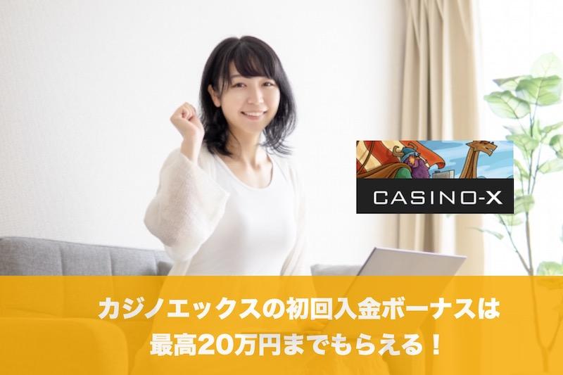 カジノエックスの初回入金ボーナスは最高20万円までもらえる!