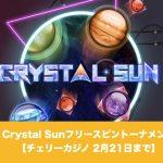 【2月21日まで】Crystal Sunフリースピントーナメント│チェリーカジノ