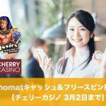 【3月2日まで】チェリーカジノのGamomatキャッシュ&フリースピン抽選会!