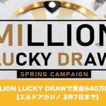 【3月7日まで】エルドアカジノのMILLION LUCKY DRAWで600万!