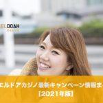 エルドアカジノ最新キャンペーン情報まとめ│2021年版