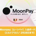 【2月28日まで】エルドアカジノでMoonpay(ムーンペイ)入金ボーナス!