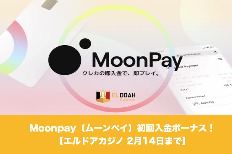 【2月14日まで】エルドアカジノでMoonpay(ムーンペイ)初回入金ボーナス!