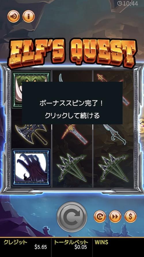 対象スロットは新作ゲームの「ELF'S QUEST」。