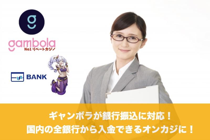 ギャンボラが銀行振込に対応!国内の全銀行から入金できる!