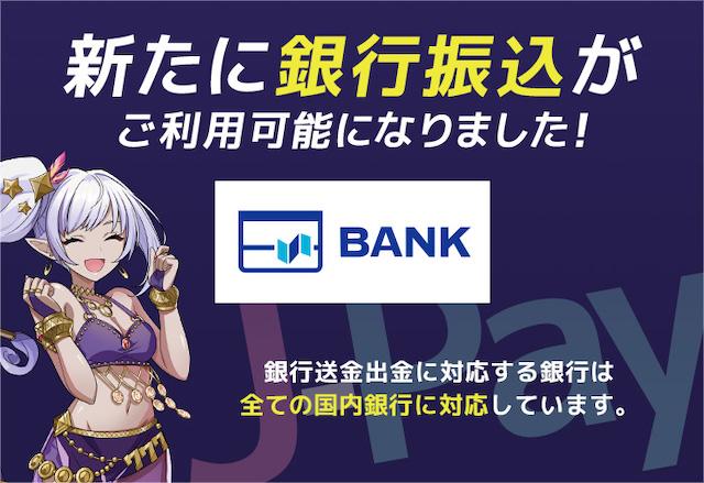 ギャンボラの入金方法に銀行振込が登場!