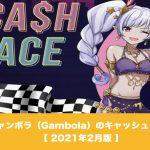 ギャンボラ(Gambola)のキャッシュレース│2021年2月版